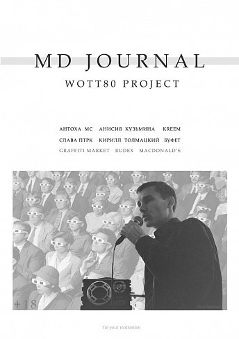 Журнал MD Journal #2